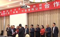 宽城新闻县政府与皇家高锶矿泉(承德)饮品有限公司签署合作协议
