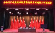 宽城满族自治县召开2017年度脱贫乡村建设工作
