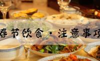 宽城贴吧小编分享春节饮食安全6大注意事项