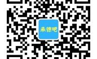 """河北省承德市处理交通违法开始""""刷脸"""""""