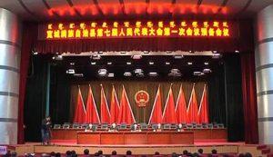 宽城新闻县七届人大一次会议举行预备会议