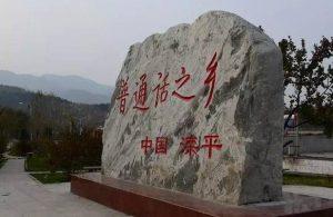中国最标准的普通话之乡—承德滦平