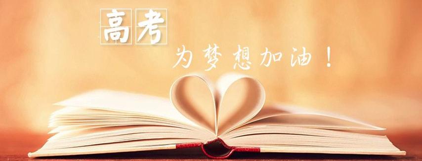 2017河北承德高考生英语提分的八大技巧