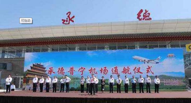 河北承德市普宁机场开通至天津航线